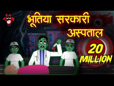 भूतिया सरकारी अस्पताल | Possessed Hospital | Hindi Horror Stories | Moral Stories in Hindi |Kahaniya