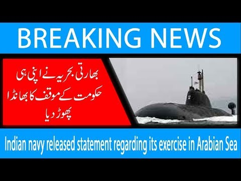 Indian navy released statement regarding its exercise in Ara