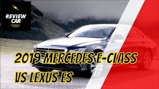 2019 Mercedes E Class VS 2019 Lexus ES | REVIEW CAR