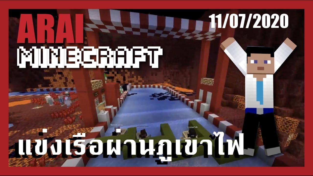 Arai Minecraft - กิจกรรม แข่งเรือผ่านภูเขาไฟ (11-07-2020)