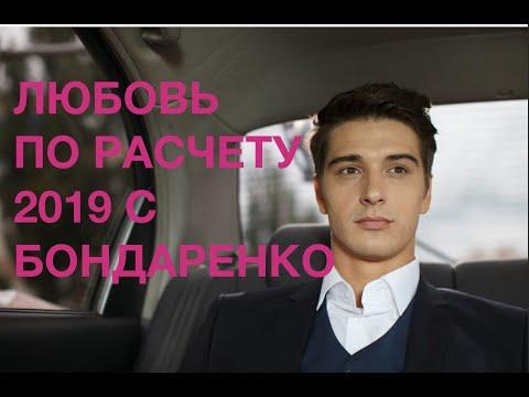ЛЮБОВЬ ПО РАСЧЕТУ С БОНДАРЕНКО @ Русские мелодрамы 2019 новинки HD