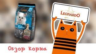 Обзор корма Leonardo Kitten