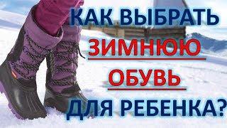 Как не Потратить Деньги Зря?/Секреты Выбора Зимней Обуви для Ребенка. Как Выбрать Зимнюю Обувь Размер
