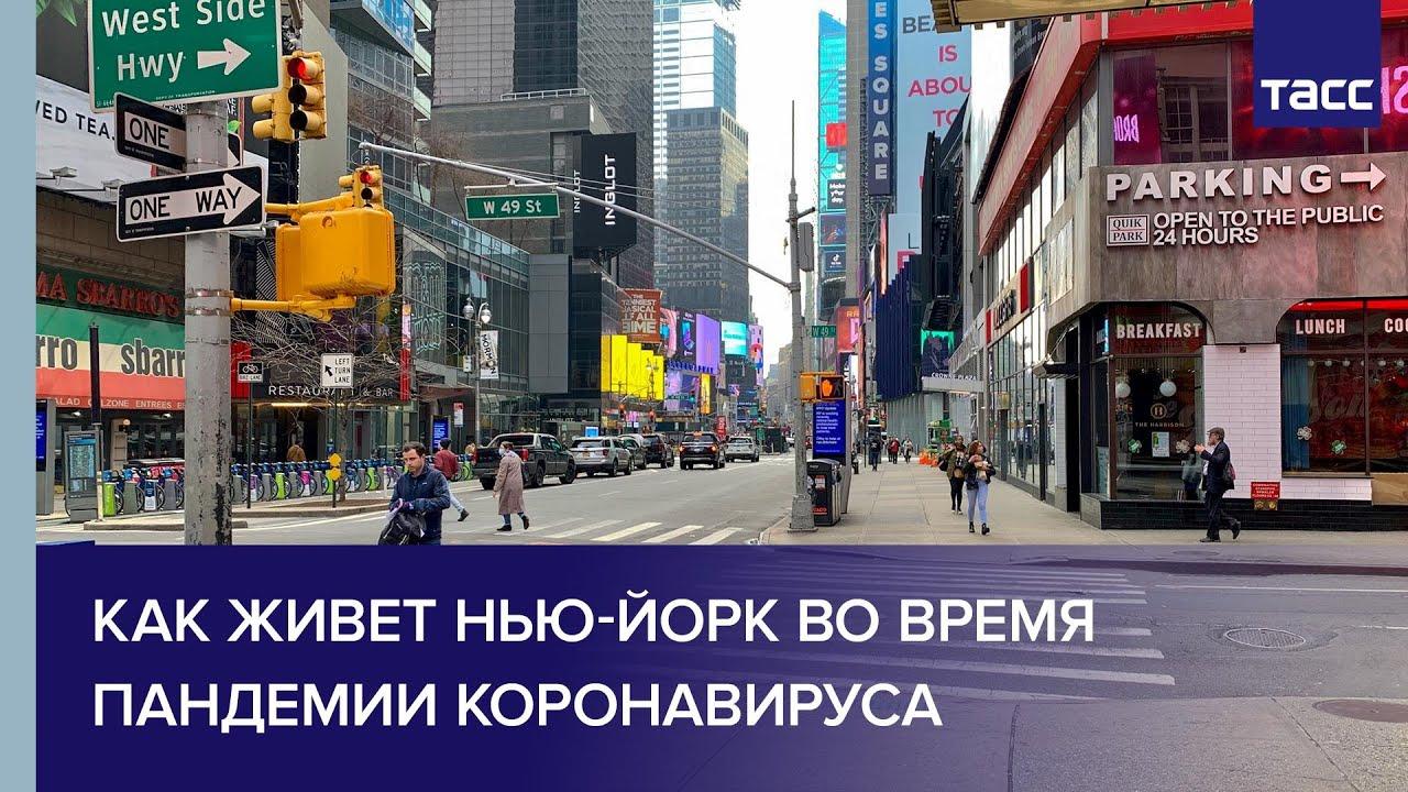 Как живет Нью-Йорк во время пандемии коронавируса