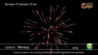Салют Метеор (арт. С250016) — смотреть видео(Этот салют, и еще более 500 наименований качественной пиротехники вы сможете приобрести в интернет-магазине..., 2016-10-07T12:04:55.000Z)