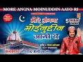 Sabse Best Urs E Mubarak Song 2018 - More Angna  Moinuddin Aayo Ri || Noushad Ali Khan ||