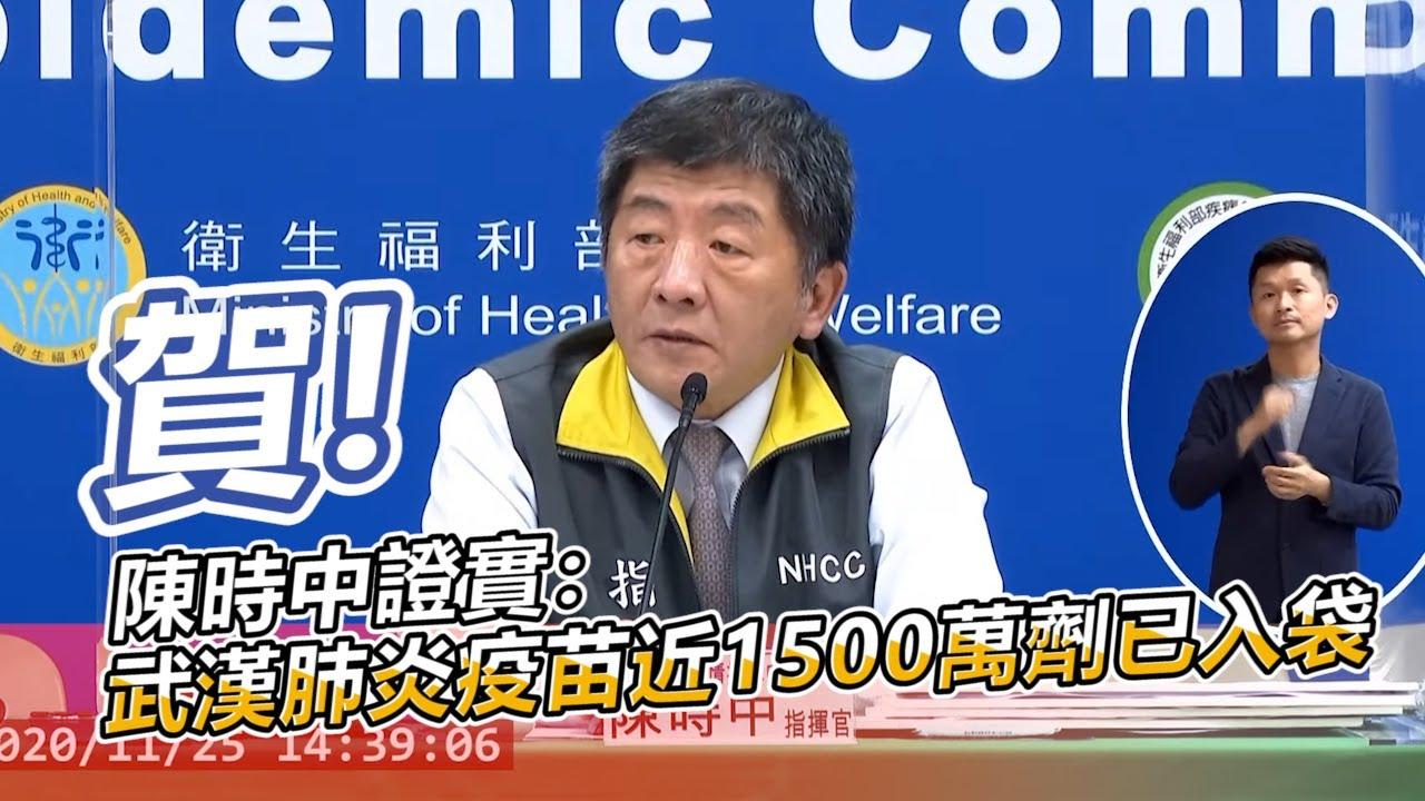 好消息! 陳時中證實:武漢肺炎疫苗近1500萬劑已入袋