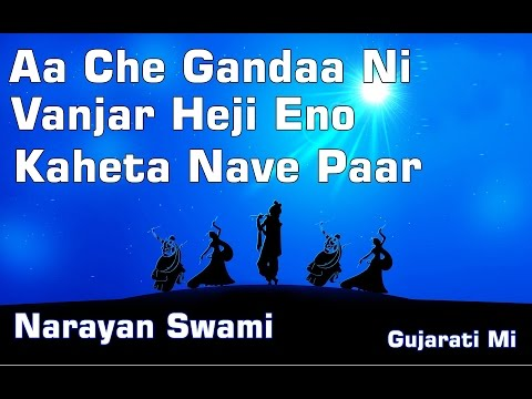 Aa Che Gandaa Ni Vanjar Heji Eno Kaheta Nave Paar - Narayan Swami - Gujarati Mi
