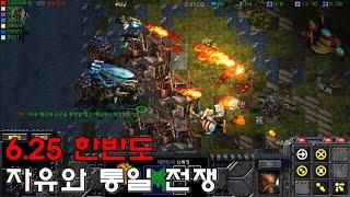 스타크래프트 리마스터 유즈맵 [ EUD 6.25한반도 자유와 통일 전쟁 【 느릿느릿빔..】 - Starcra…