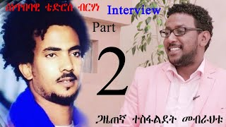 New Eritrean interview Part 2 Artist Tedros Berhane 2020 ቴድሮስ ብርሃነ interviewed by Tesfaldet mebrahtu