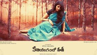 Kaliyugamlo Seetha Telugu Short Film 2017    Directed By Siva Sagarm M