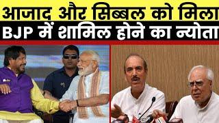 Revolt in Congress: Congress leader Azad और Sibbal, को रामदास अठावले ने BJP Join करने का न्योता दिया