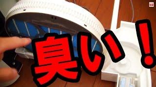 【臭い!】加湿空気清浄機の加湿機能は使い物にならない!
