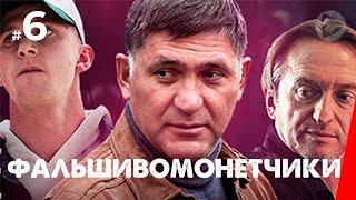 Фальшивомонетчики (6 серия) (2016) сериал