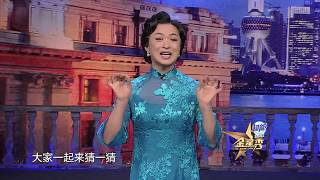 《金星秀》第六十四期:金星老师也穿冒牌货! 1080p官方无水印版 The Jinxing Show