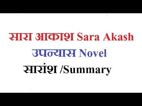 सारा आकाश उपन्यास का सारांश summary of sara akash