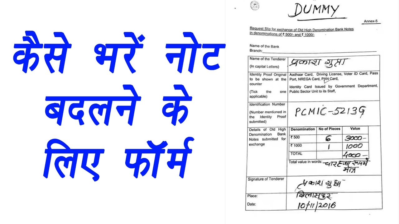 500, 1000 Note Exchange: How to fill bank form | वनइंडिया ...