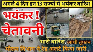 इन 12 राज्यों में, अगले 4 दिनों तक भारी बारिश, आंधी की चेतावनी रेड अलर्ट ! aaj ka mosam news weather
