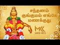 சந்தனம் குங்குமம் எங்கே மணக்குது ||  Santhanam kungumam enge manakkuthu || thekkampatti sundarrajan