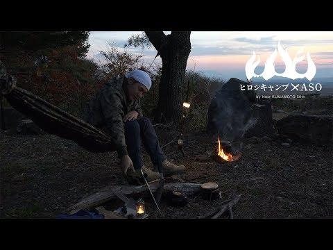 ヒロシキャンプ × ASO ⑧【 冬間近の澄んだ空気に絶景!阿蘇の大パノラマと、晩秋の焚火。】by Netz Kumamoto 50th