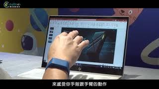 手勢辨識裝置感測技術實證(酷手科技股份有限公司)