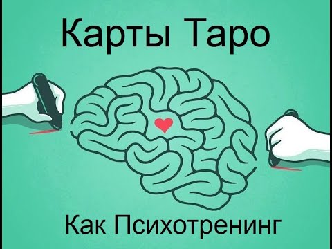 Изучение карт Таро как психотренинг.
