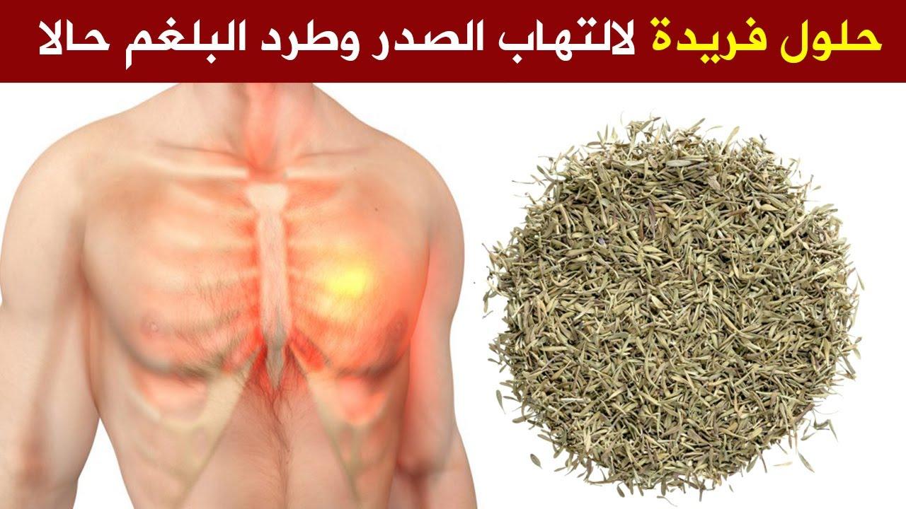 إذا وجدت البلغم في صدرك عند استيقاظك من النوم فهي علامة ضرورية تتطلب حل عاجل لهذه الأمراض انتبه Youtube