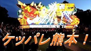 2017年9月2日(土)18:00〜20:00 9/3(日)12:00〜14:00 熊本城二の丸広...