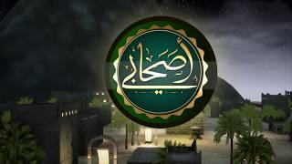 تتر  مقدمة برنامج اصحابى | رمضان ٢٠٢٠