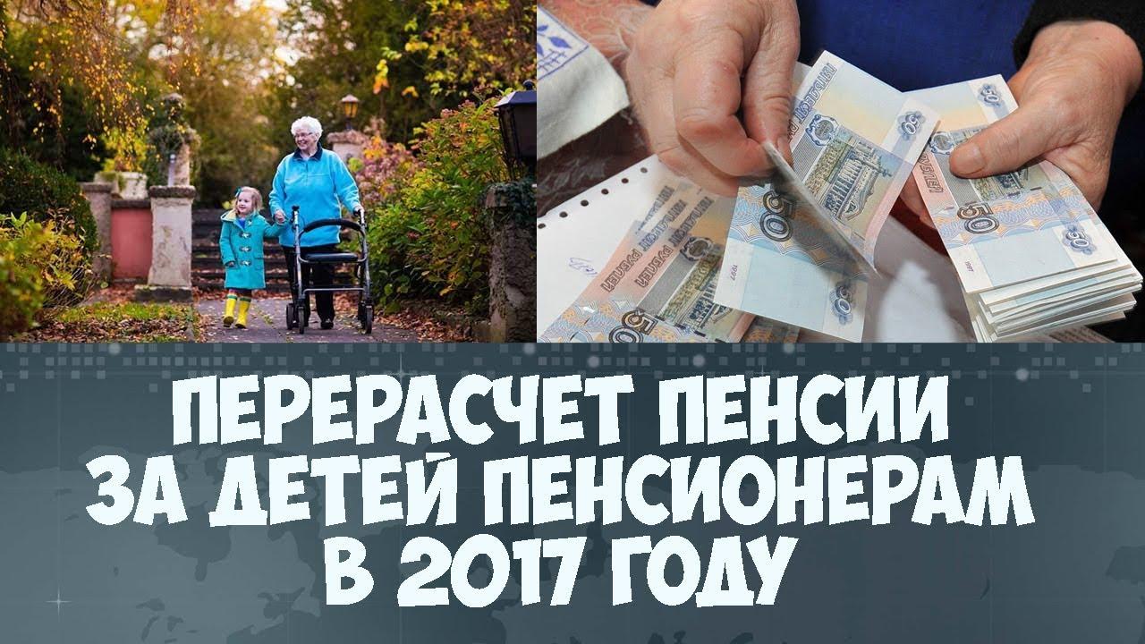 Выплата на детей неработающим пенсионерам