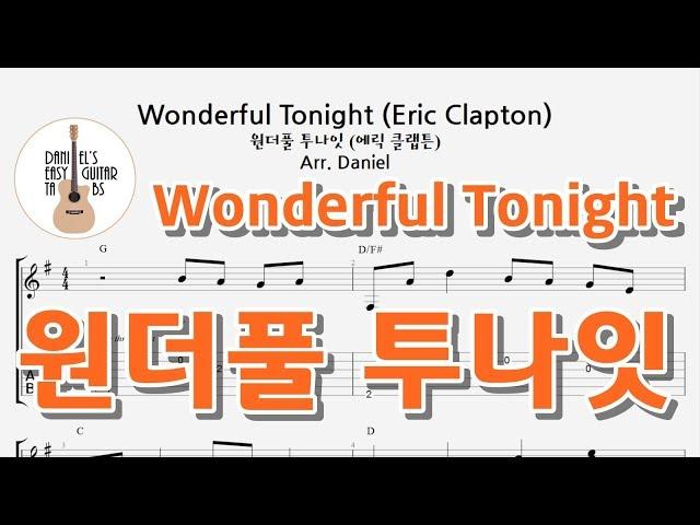 (Easy Guitar Tab) Wonderful Tonight 원더풀 투나잇 Eric Clapton 에릭 클랩튼 / Finger Style 핑거스타일 기타타브악보 기타악보