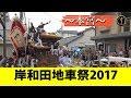 岸和田だんじり祭り2017~本宮~ -制作mujin- の動画、YouTube動画。
