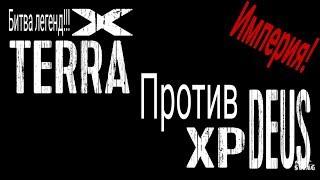 X TERRA VS XP DEUS. Битва легенд! Частина 3 імперія.(налаштування перової частини)