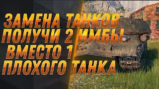 ЗАМЕНА ТАНКОВ WOT - ПРОКАЧАЛ 1 ТАНК, ПОЛУЧИЛ 2 ИМБЫ! ЗАМЕНА ВЕТОК и ТАНКОВ В ВОТ 2019 world of tanks
