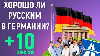 10 плюсов жизни в Германии или за что я люблю эту страну