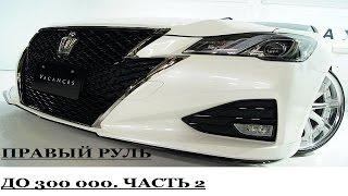 Что можно купить за 300 т.р. с правым рулем в Новосибирске? Часть 2