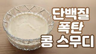간편하게 만드는 단백질 보충제 콩 스무디