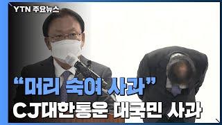 """[현장영상] CJ대한통운 대국민 사과 """"모든 …"""