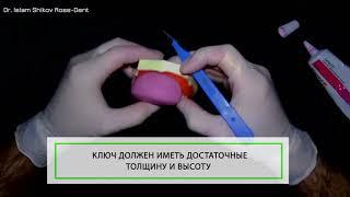 Цикл Препарирование Видеоурок 1 Изготовление силиконового ключа