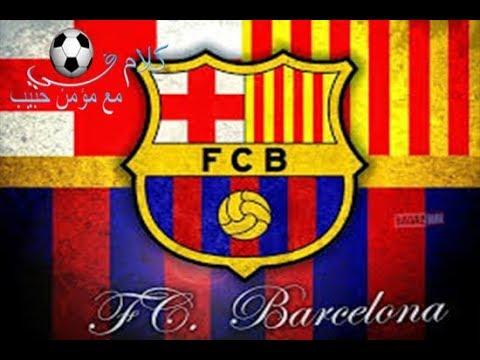 Photo of اخبار برشلونة اليوم 3-12-2019 *اخر اخبار برشلونة اليوم* – الرياضة