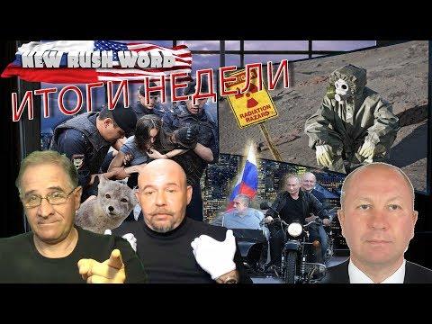 Итоги недели с Александром Глущенко, 12.8.2019