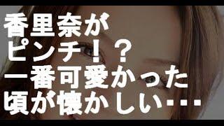 モデルで女優の香里奈さんが、 台湾人の彼氏との衝撃ベット写真が「フラ...