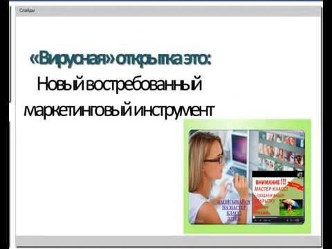 Маме своими, вирусные открытки одноклассники