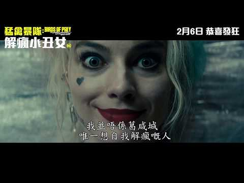 猛禽暴隊:解瘋小丑女 (ScreenX版) (Birds of Prey: And the Fantabulous Emancipation of One Harley Quinn)電影預告