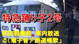 【車内放送】特急踊り子2号(185系 女性車掌 電子音「鉄道唱歌」 東京到着前)