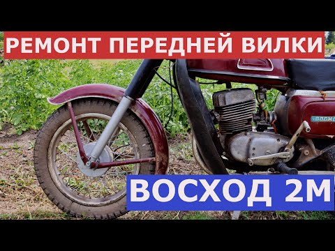 Ремонт передней вилки мотоцикл Восход, замена сальников, покраска