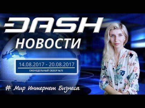 Криптоматы Dash от Cointed и ваучеры от Bitbanda - Выпуск №75