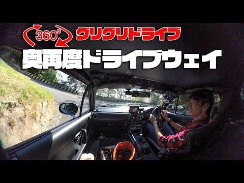 奥再度ドライブウェイVR ~神戸の中心・三宮から車で5分!なのにクネクネな都会派ワインディング~ 360度カメラを使ってオープンのロードスターで車載動画【グリグリドライブ】