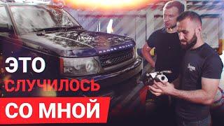 ИСПОВЕДЬ владельца Range Rover Sport. Устраням ПОСЛЕДСТВИЯ ПЬЯНОГО МАСТЕРА. 10 серия