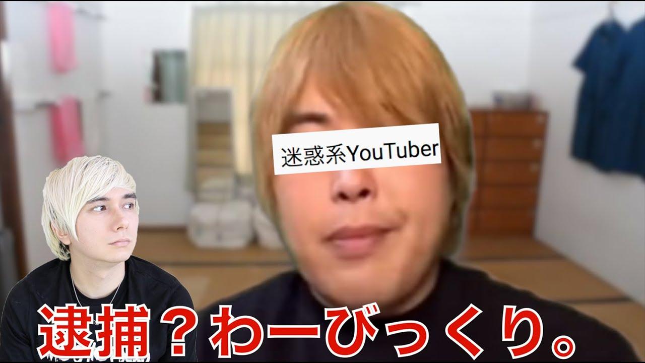 迷惑youtuber